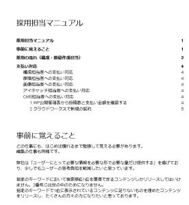 ●採用・契約担当マニュアル - Google ドキュメント - Google Chrome 2020-10-21 16.30.39