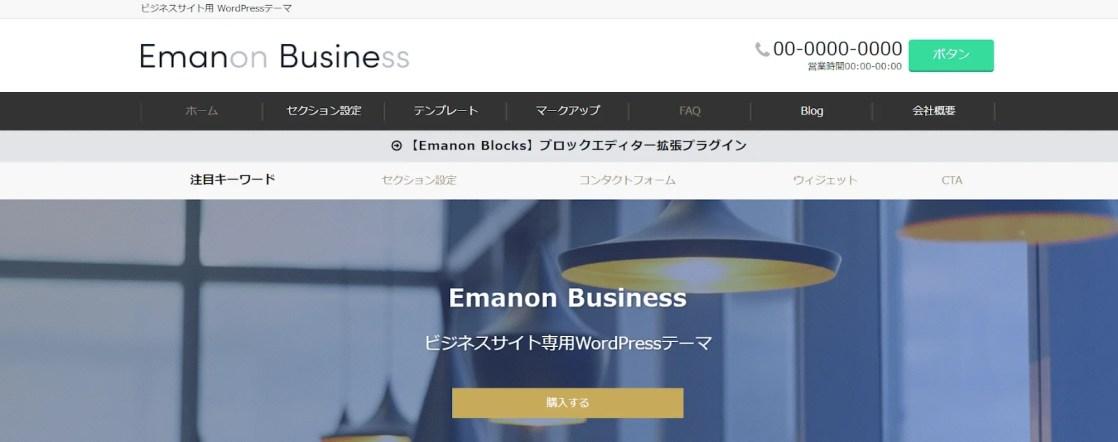 Emanon Bussinessの公式サイトの画像