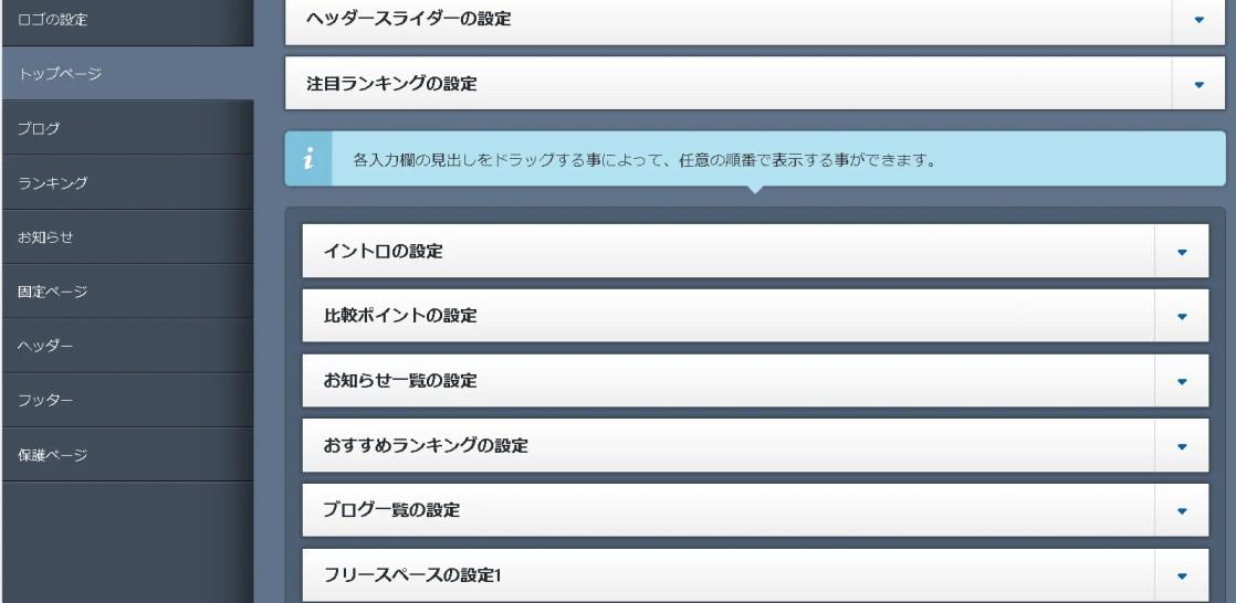 TOPページのカスタマイズでランキングサイトがカンタンに作れる