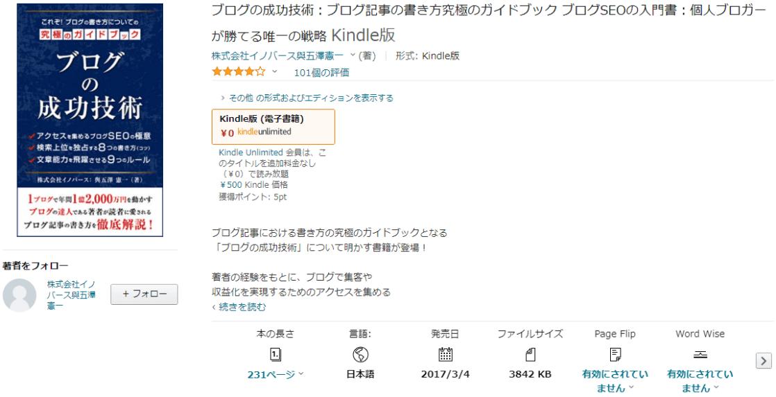 ▲amazon「ブログの成功技術」