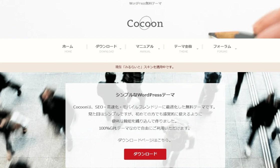 ▲WordpressテーマCocoonのデモサイトの画像
