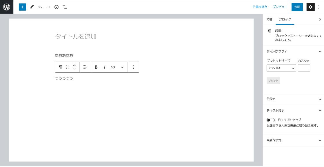 ▲ワードプレス投稿画面に表示されるブロック移動のツールバー。