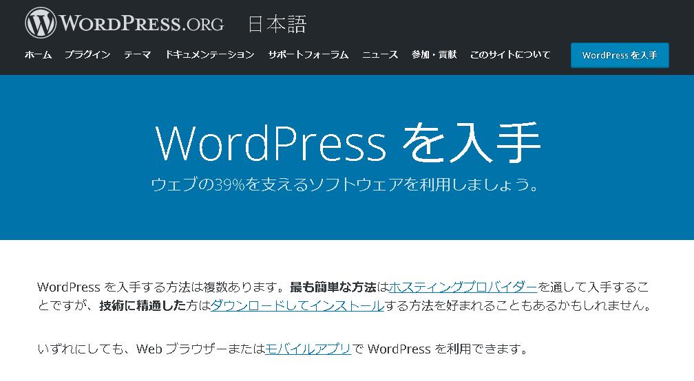 ▲wordpress公式サイト。wordpressファイルをダウンロードできる。
