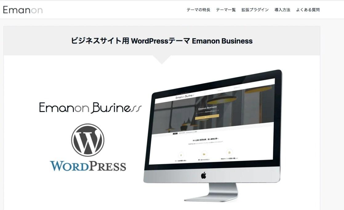 当サイトで利用しているビジネス向け有料テーマEmanon Business