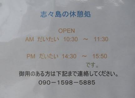 クスクスオープン時間