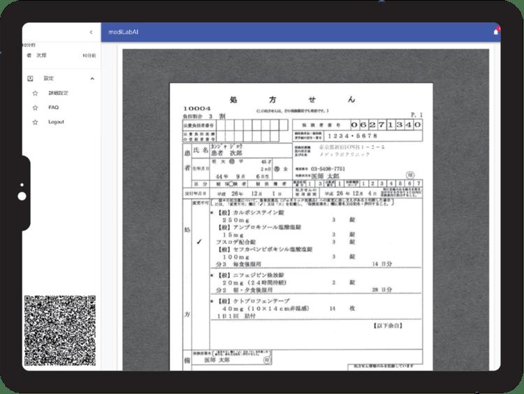読み取った処方箋をQRコード化しタブレットに表示