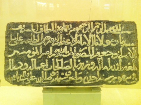 Image of an inscription on marble registering the date of the construction of the mataf (a space around the Ka'bah where the tawaf ritual is conducted) during the reign of the Abbasid Caliph al-Mustansir Billah in 631 AH/ 1233 CE.