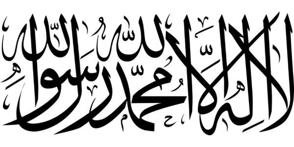 Шахада в исламе. Правильный текст шахады на русском языке ...