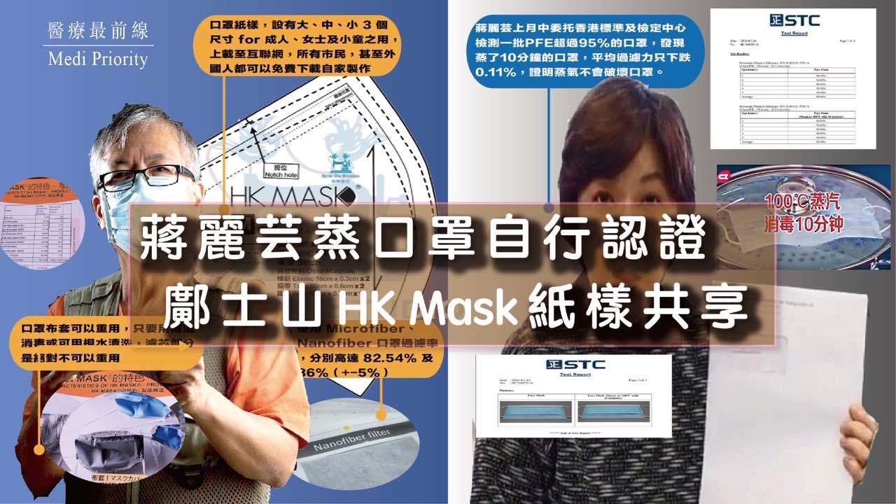 You are currently viewing 【蔣麗芸「蒸口罩」自行認證】鄺士山「HK Mask」紙樣共享