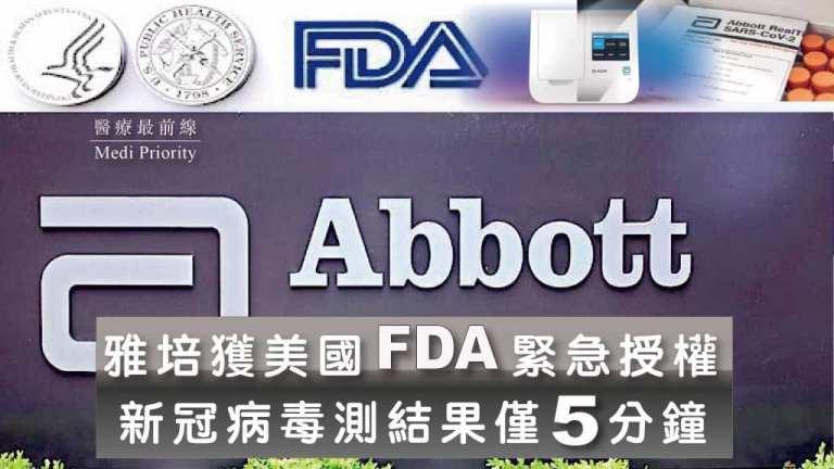 【雅培獲美國FDA緊急授權】新冠病毒測試劑僅5分鐘