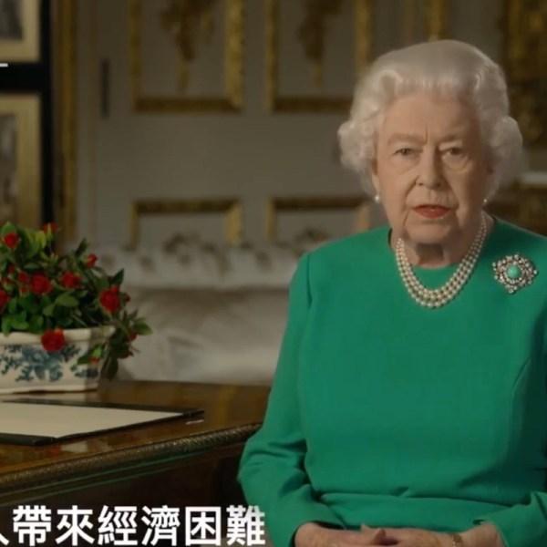 【女王發表特別演說】為人民送上最真摯關懷 20200406