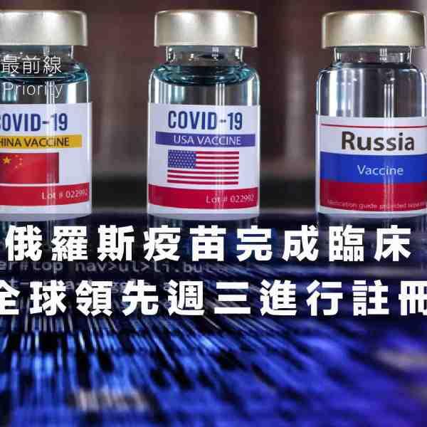 【俄羅斯疫苗完成臨床】全球領先週三進行註冊