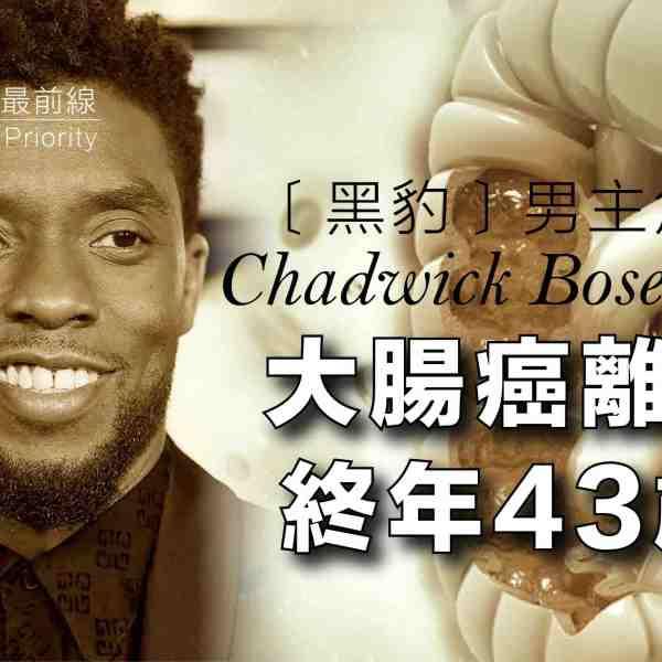 【《黑豹》男主角Chadwick Boseman大腸癌離世】終年43歲