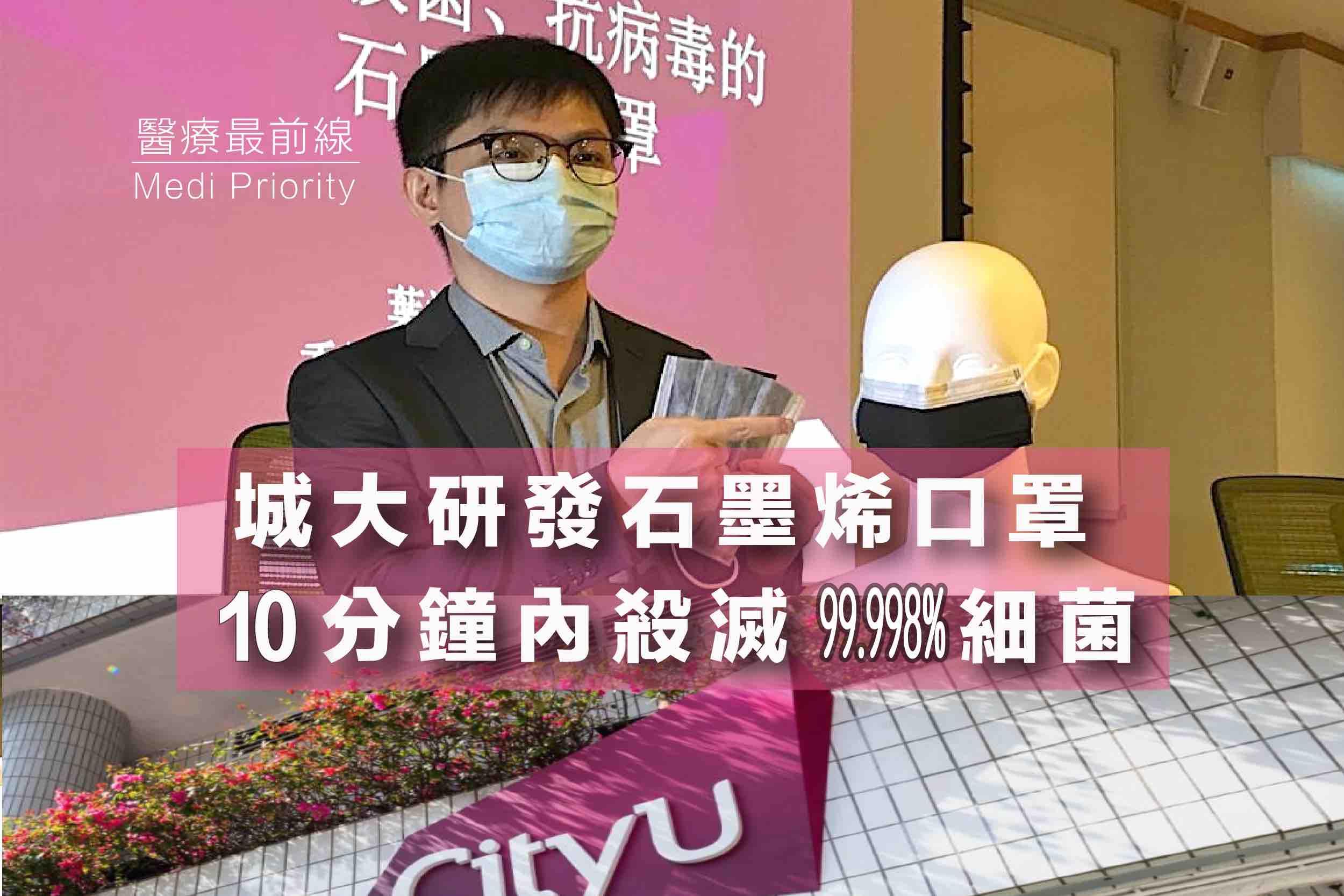 城市研發石墨烯口罩 10分鐘內殺滅99.998%細菌