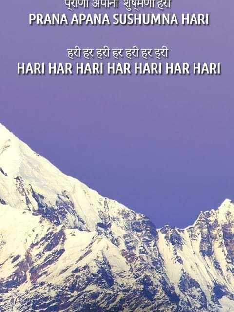 PRANA APANA Mantra Free HD Wallpaper Download