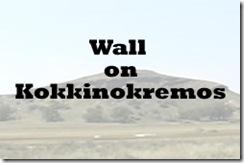 KokkinokremosWallRO