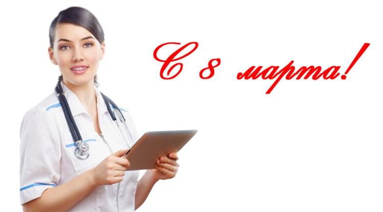 Поздравления с 8 марта для медиков