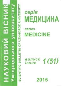 Науковий вісник Ужгородського університету