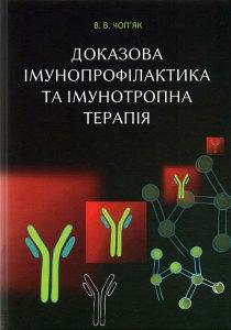 Доказова імунопрофілактика та імунотропна терапія