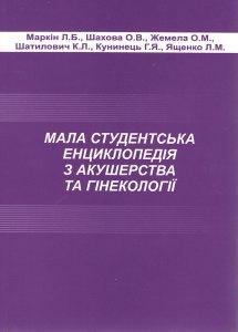 Мала студентська енциклопедія з акушерства та гінекології