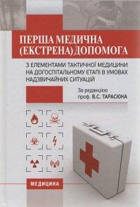 Перша медична (екстрена) допомога з елементами тактичної медицини на догоспітальному етапі в умовах надзвичайних ситуацій