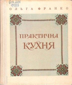 Ольга Франко «Практична кухня»