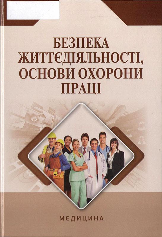 Безпека життєдіяльності, основи охорони праці