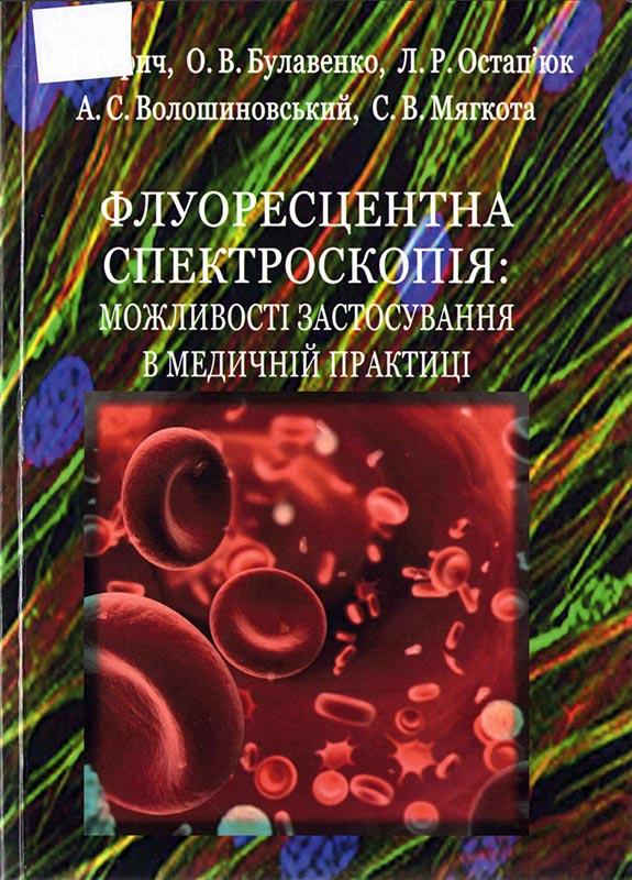 Флуоресцентна спектроскопія
