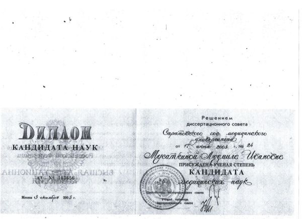 Краснова Людмила Ивановна— Педиатр, инфекционист клиники ...