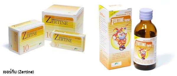 เซอร์ทีน (Zertine)