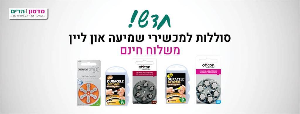 חנות סוללות למכשירי שמיעה 53