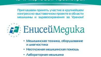 Photo of Запрошення на ювілей форуму «Енісеймедіка-2017»