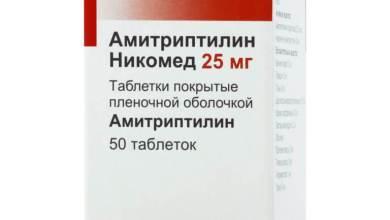 Photo of Амітриптилін Нікомед: інструкція із застосування таблеток