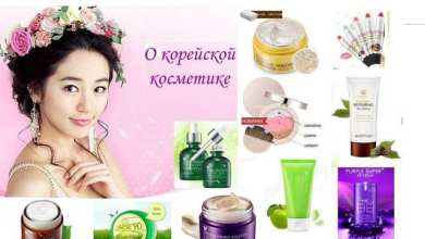 Photo of В чем заключаются преимущества корейской косметики?