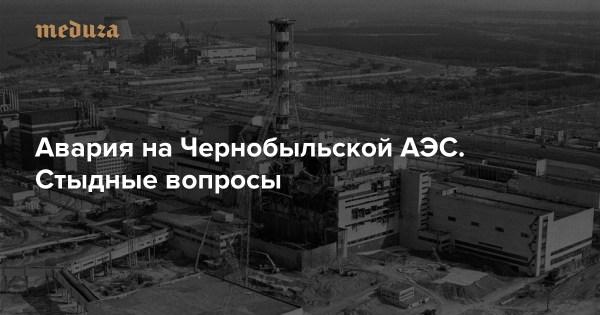 Можно ли снова заселить Припять? Авария на Чернобыльской ...