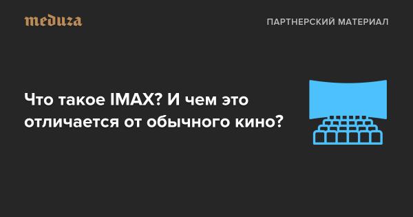 Что такое IMAX? И чем это отличается от обычного кино ...