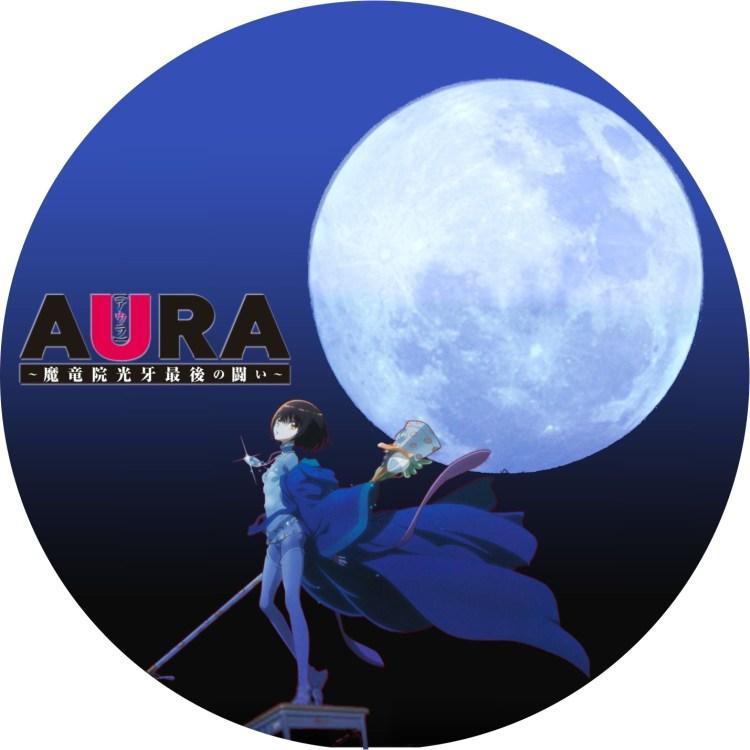 アウラ魔竜院光牙最後の闘い DVDラベル AURA