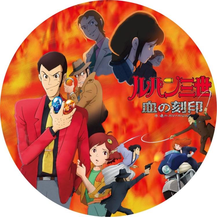 血の刻印~永遠のmermaid ルパン三世 DVDラベル