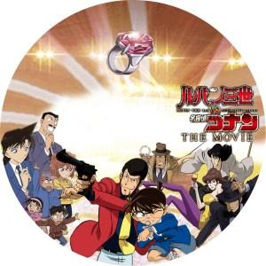 ルパン3世vs名探偵コナン 自作DVDラベル #ルパン三世