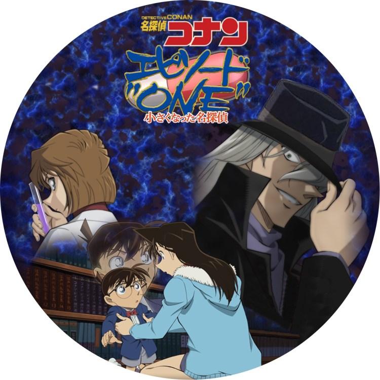 名探偵コナン 自作DVDラベル エピソード1 小さくなった名探偵