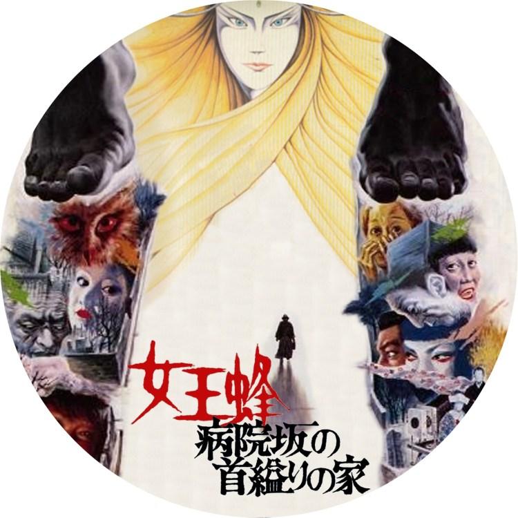 石坂浩二主演の映画「女王蜂+病院坂首縊りの家」のラベル