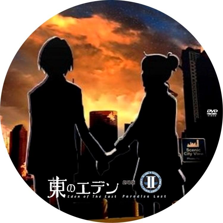 東のエデン劇場版2 DVDラベル 神山健治