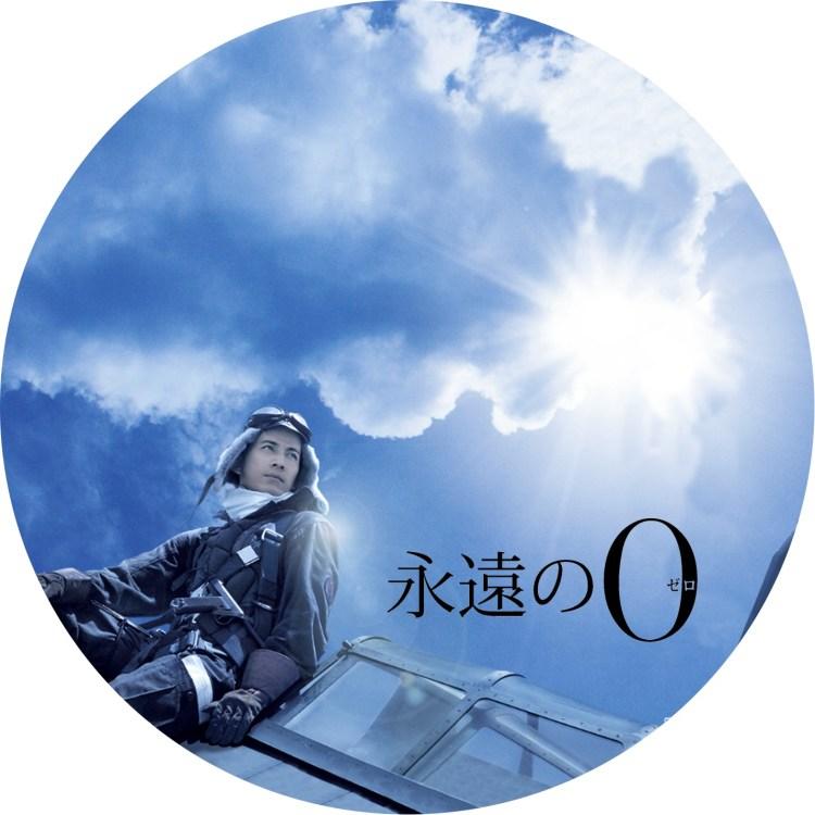 百田尚樹原作の映画「永遠の0(ゼロ)」のDVDラベル