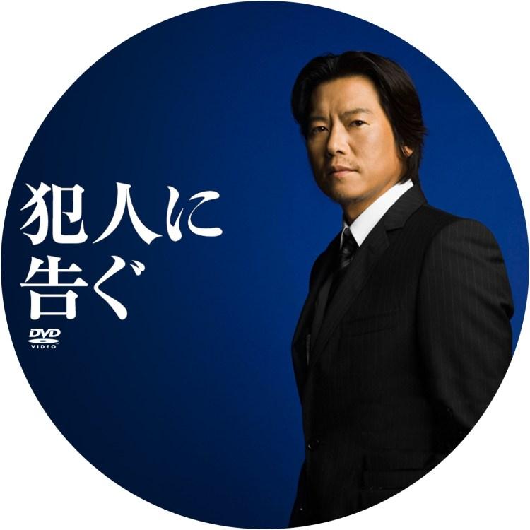 雫井脩介のサスペンス兼警察小説を豊川悦司主演で映像化された「犯人に告ぐ」のDVDラベル