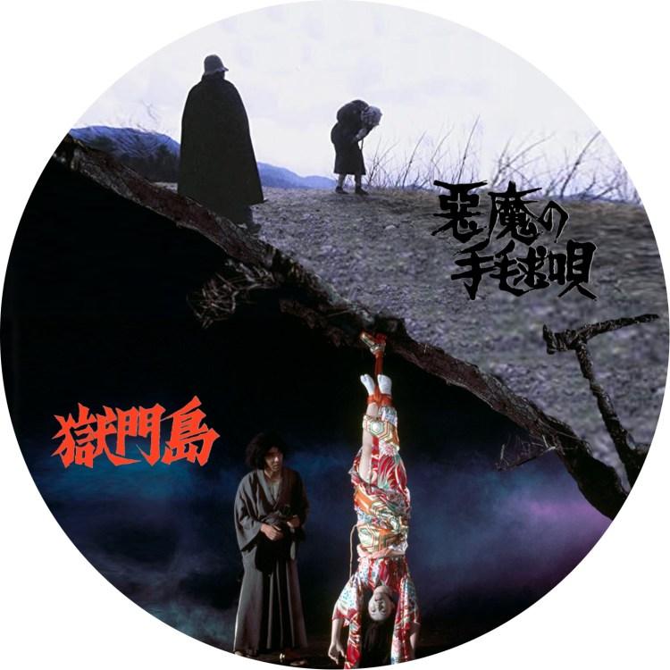 石坂浩二主演の映画「獄門島+悪魔の手毬唄」のラベル