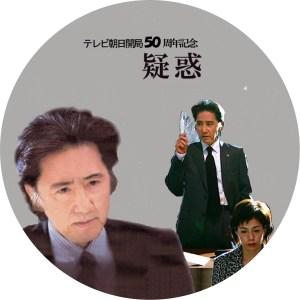 疑惑(2009) DVDラベル 田村正和 松本清張