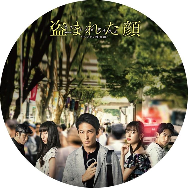 原作 羽田圭介×玉木宏主演のサスペンスアクション「盗まれた顔-ミアタリ捜査班」のDVDラベル