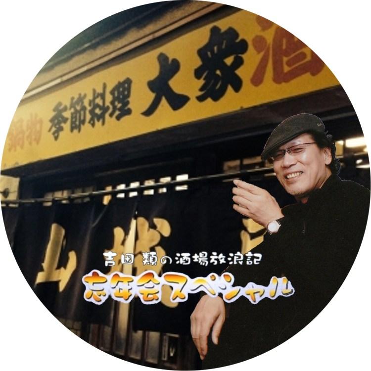 2014年12月に放送の「吉田類の酒場放浪記忘年会スペシャル」のDVDラベル