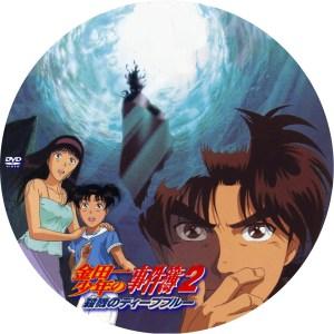 殺戮のディープブルー 金田一少年の事件簿 自作DVDラベル