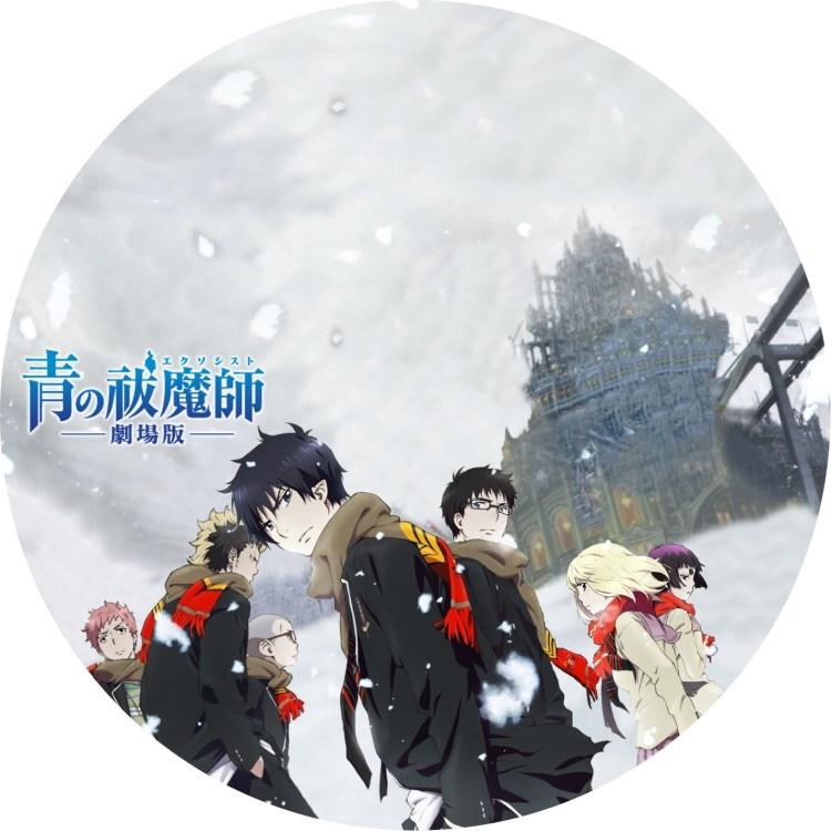 青の祓魔師(エクソシスト) DVDラベル 加藤和恵